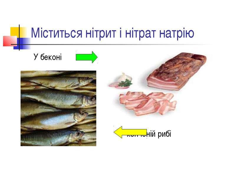 Міститься нітрит і нітрат натрію У беконі У копченій рибі