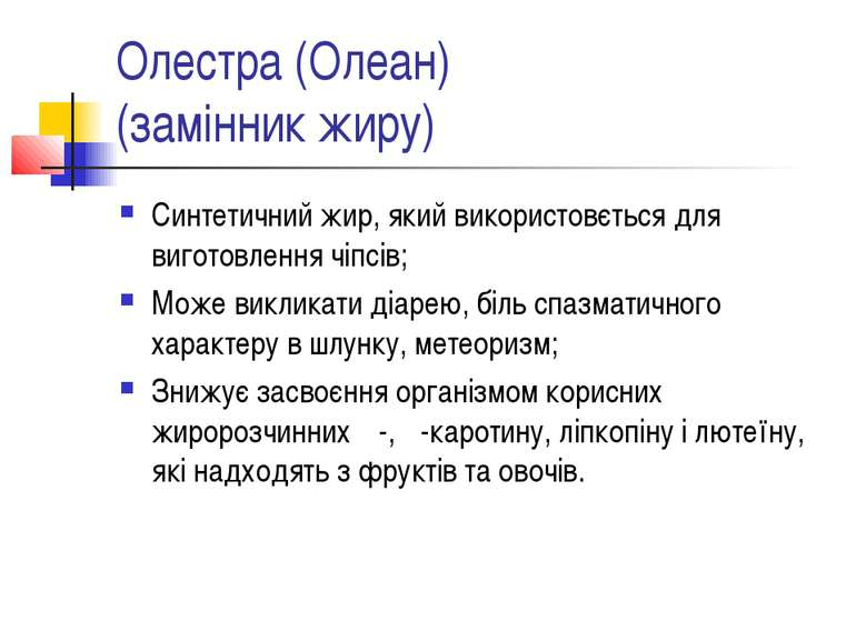 Олестра (Олеан) (замінник жиру) Синтетичний жир, який використовється для виг...