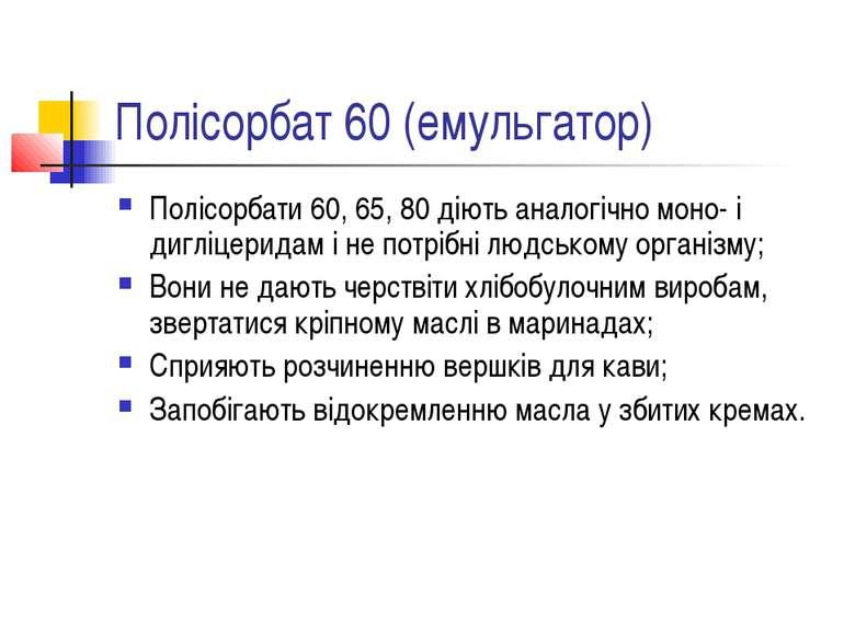 Полісорбат 60 (емульгатор) Полісорбати 60, 65, 80 діють аналогічно моно- і ди...