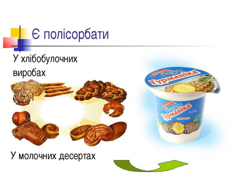 Є полісорбати У хлібобулочних виробах У молочних десертах
