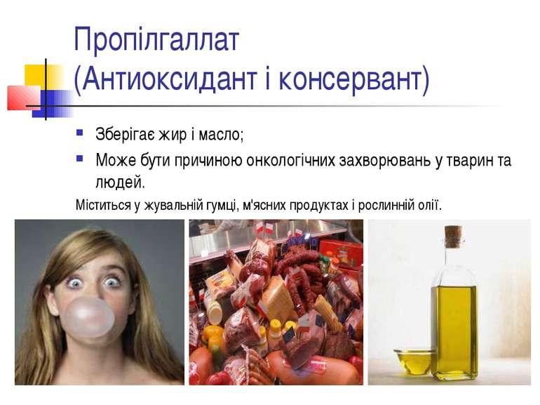 Пропілгаллат (Антиоксидант і консервант) Зберігає жир і масло; Може бути прич...
