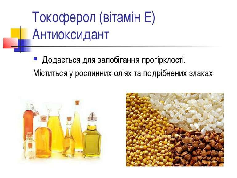 Токоферол (вітамін Е) Антиоксидант Додається для запобігання прогірклості. Мі...