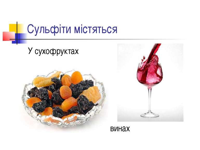 Сульфіти містяться У сухофруктах та винах