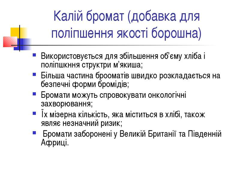 Калій бромат (добавка для поліпшення якості борошна) Використовується для збі...