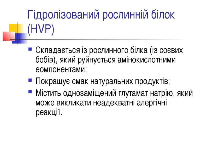 Гідролізований рослинній білок (HVP) Складається із рослинного білка (із соєв...