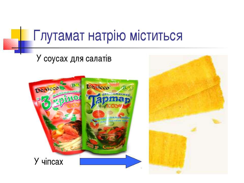 Глутамат натрію міститься У соусах для салатів У чіпсах
