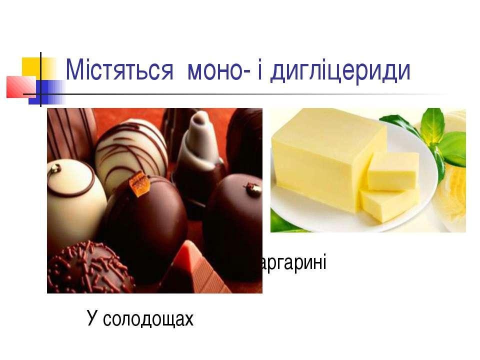 Містяться моно- і дигліцериди Маргарині У солодощах
