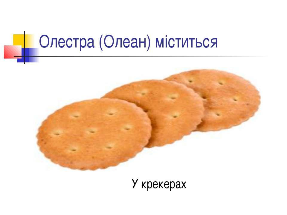 Олестра (Олеан) міститься У крекерах