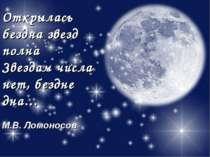 Открылась бездна звезд полна Звездам числа нет, бездне дна… М.В. Ломоносов