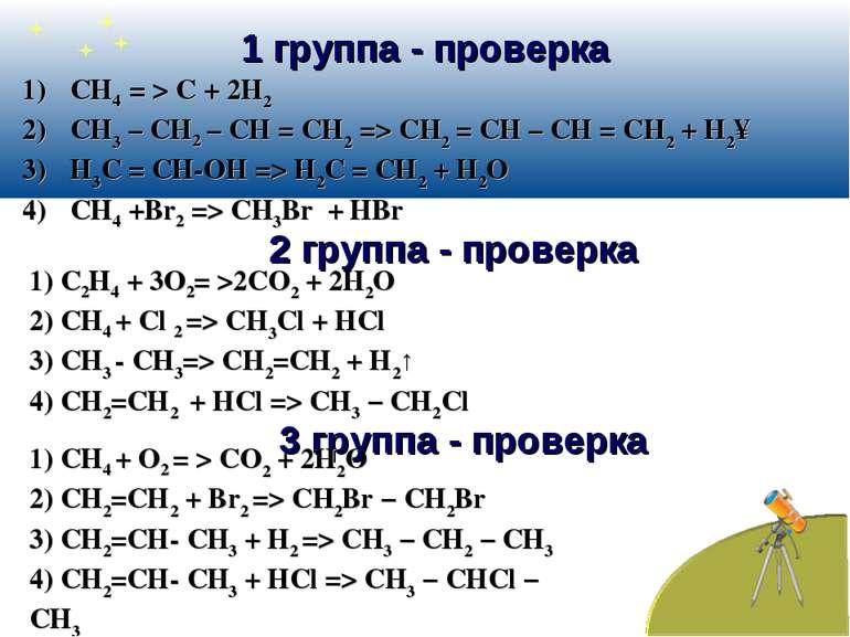 СН4 = > С + 2Н2 СН3 – СН2 – СН = СН2 => СН2 = СН – СН = СН2 + Н2↑ Н3С = СН-...