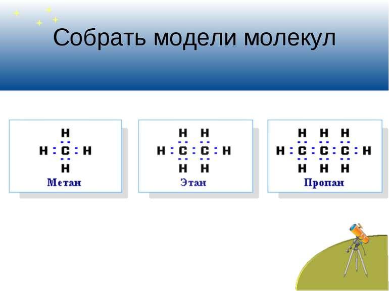 Собрать модели молекул