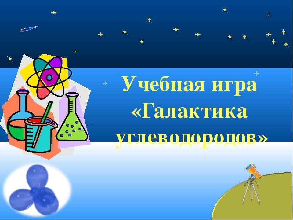 Учебная игра «Галактика углеводородов»