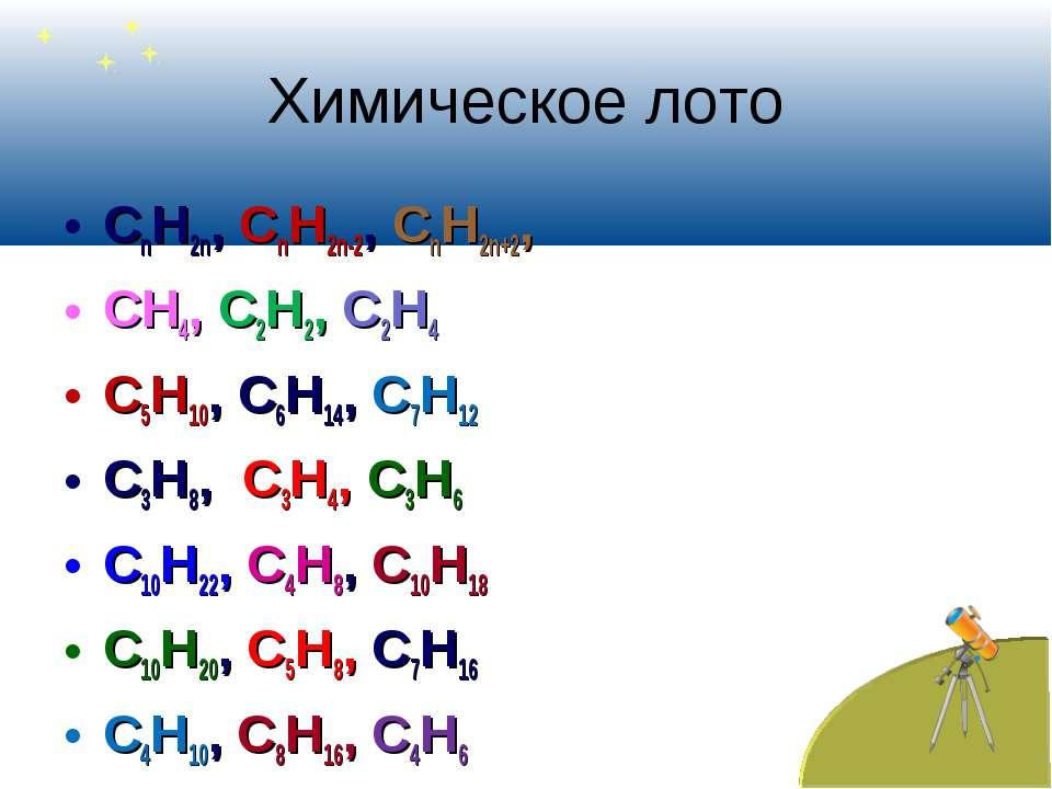 Химическое лото СnH2n, CnH2n-2, CnH2n+2, CH4, C2H2, C2H4 C5H10, C6H14, C7H12 ...