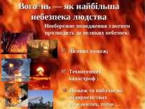 Вого нь — як найбільша небезпека людства Необережне поводження з вогнем призв...