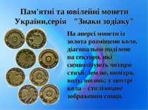 На аверсі монети із золота розміщено коло, діагонально поділене на сектори, я...