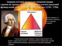 Першим в історії правильно визначив явище горіння як процес з'єднання речовин...