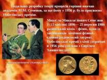 Подальшу розробку теорії процесів горіння вивчав академік М.М. Семенов, за що...