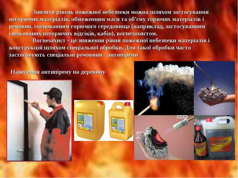 Знизити рівень пожежної небезпеки можна шляхом застосування негорючих матеріа...