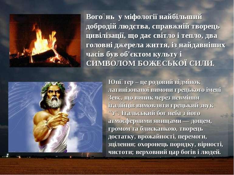 Вого нь у міфології найбільший добродій людства, справжній творець цивілізаці...