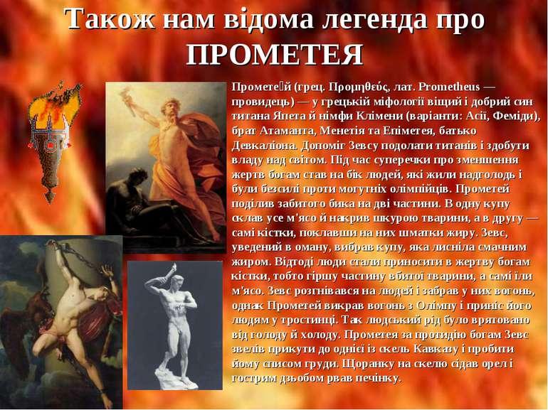 Також нам відома легенда про ПРОМЕТЕЯ Промете й (грец. Προμηθεύς, лат. Promet...
