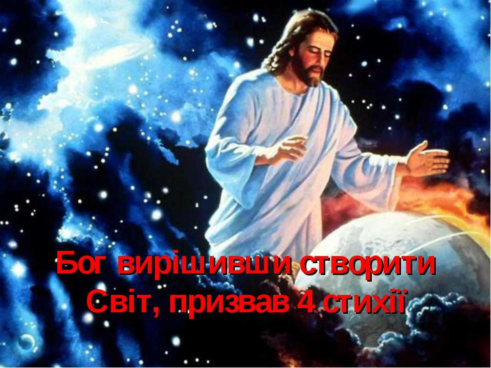 Бог вирішивши створити Світ, призвав 4 стихії