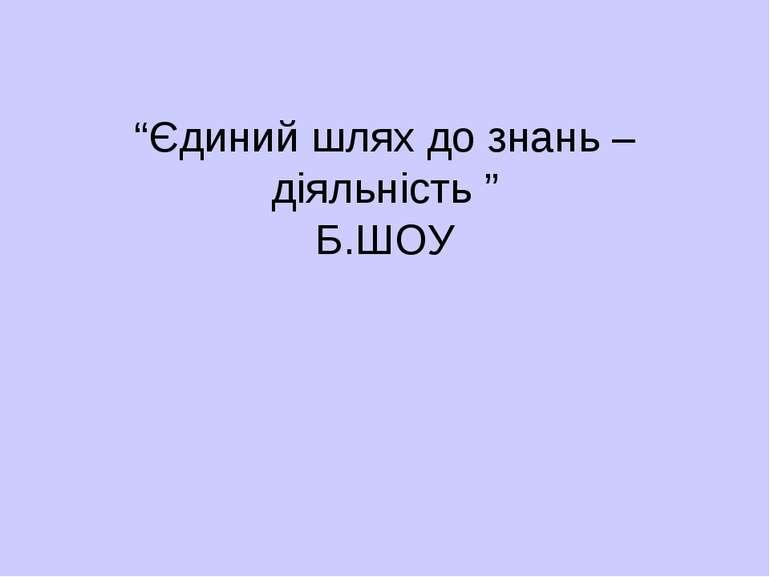"""""""Єдиний шлях до знань – діяльність """" Б.ШОУ Водолазская О.А."""