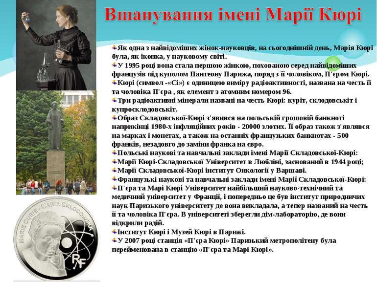 Як одна з найвідоміших жінок-науковців, на сьогоднішній день, Марія Кюрі була...