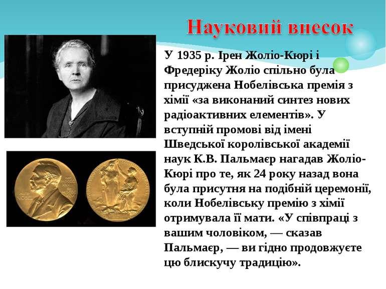 У 1935 р. Ірен Жоліо-Кюрі і Фредеріку Жоліо спільно була присуджена Нобелівсь...