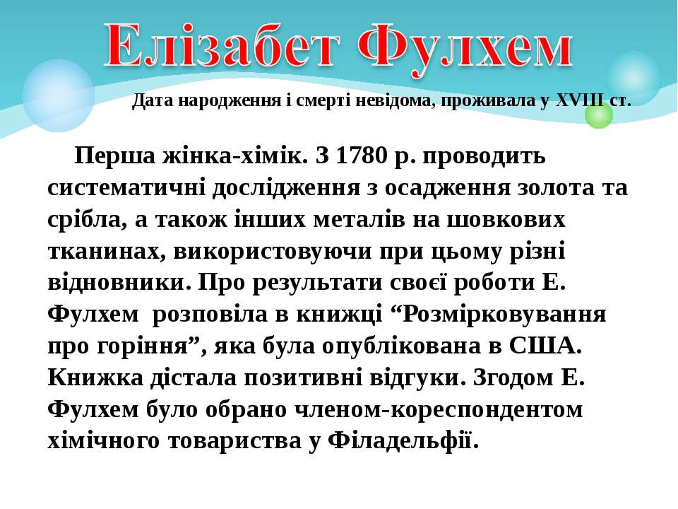Перша жінка-хімік. З 1780 р. проводить систематичні дослідження з осадження з...
