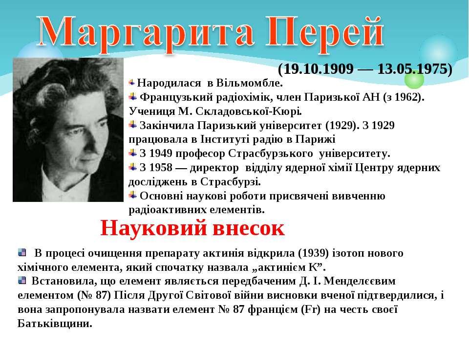 (19.10.1909 — 13.05.1975) Народилася в Вільмомбле. Французький радіохімік, чл...