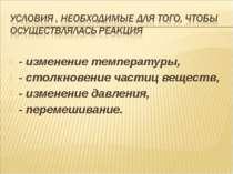 - изменение температуры, - столкновение частиц веществ, - изменение давления,...