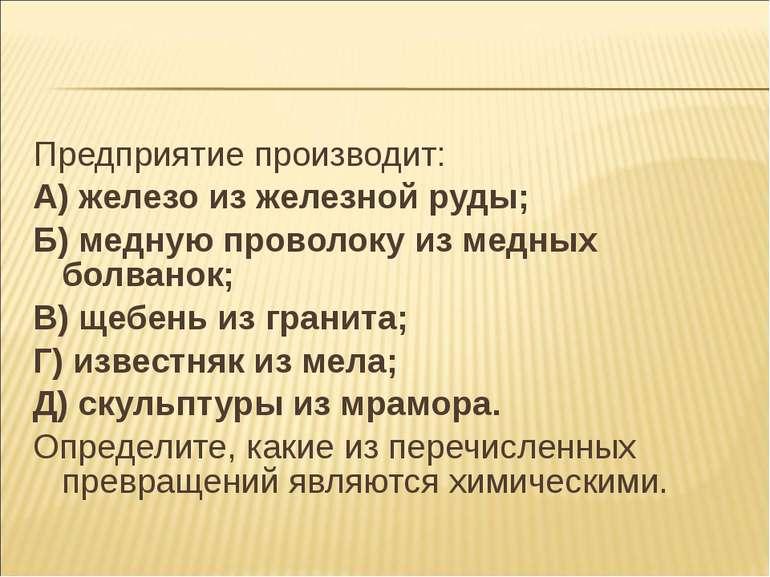 Предприятие производит: А) железо из железной руды; Б) медную проволоку из ме...