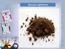 Манган карбонат