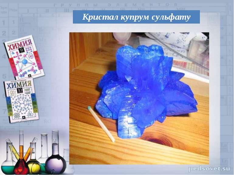 Кристал купрум сульфату