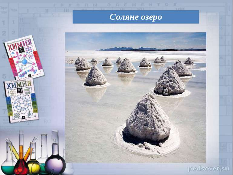 Соляне озеро