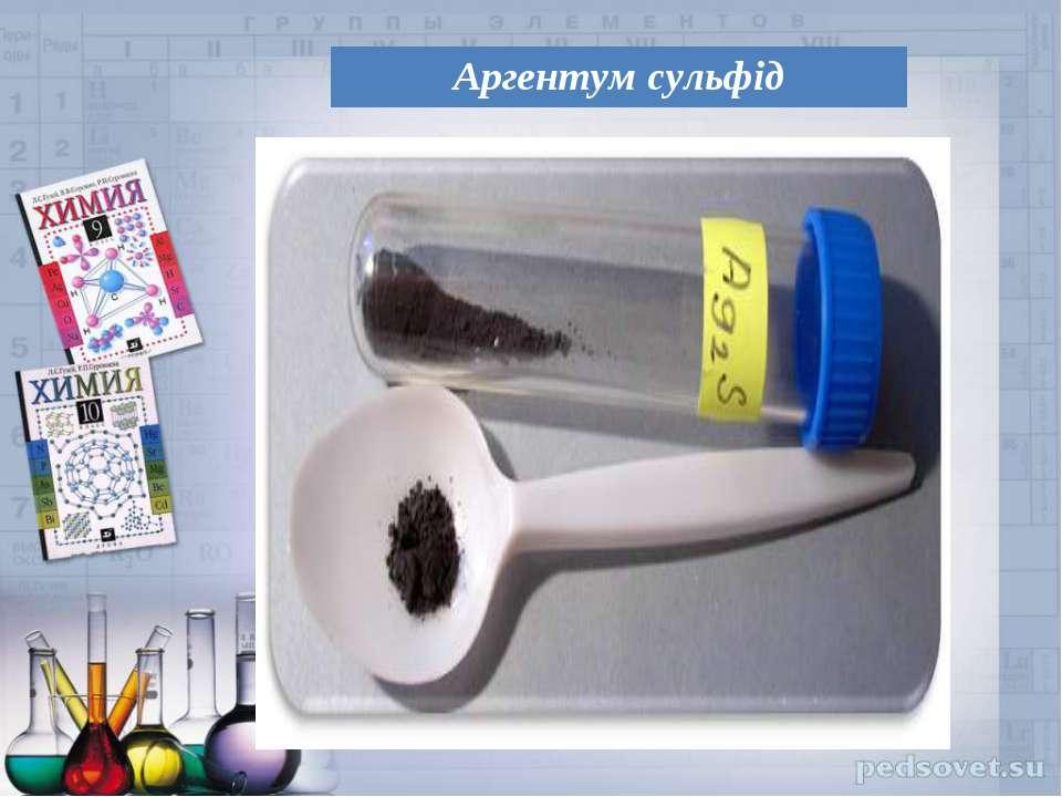 Аргентум сульфід