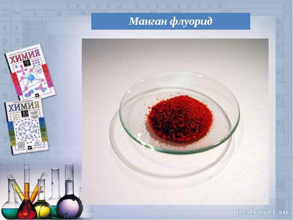 Манган флуорид