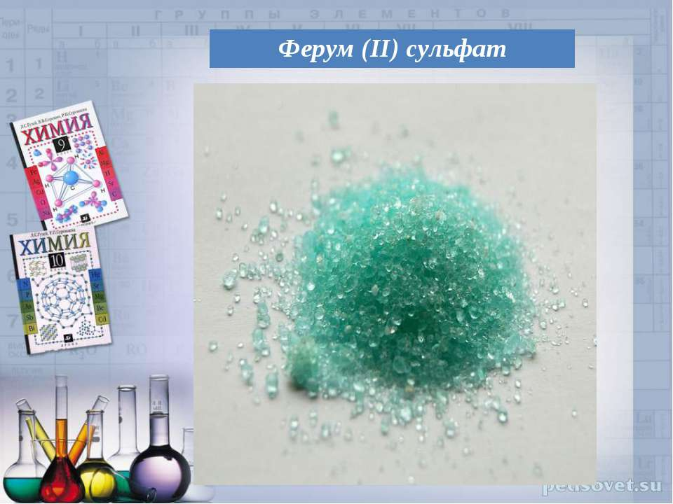 Ферум (ІІ) сульфат