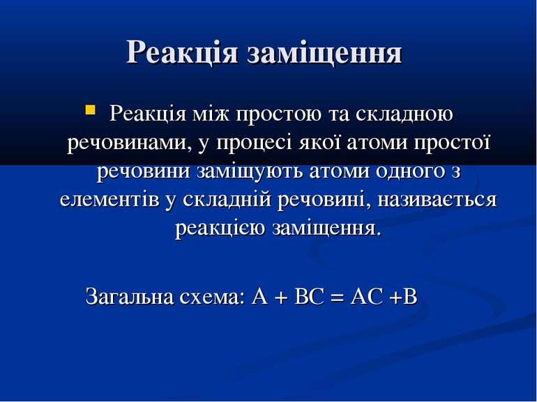 Реакція заміщення Реакція між простою та складною речовинами, у процесі якої ...