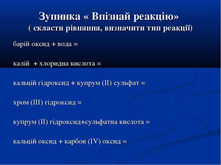 Зупинка « Впізнай реакцію» ( скласти рівняння, визначити тип реакції) барій о...