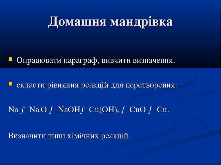 Домашня мандрівка Опрацювати параграф, вивчити визначення. скласти рівняння р...