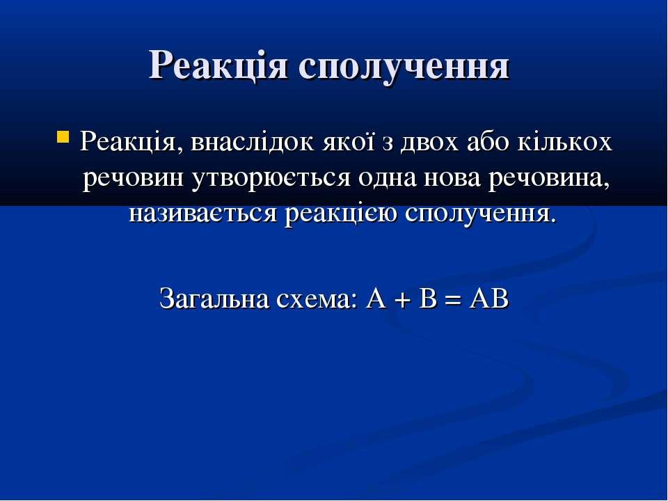 Реакція сполучення Реакція, внаслідок якої з двох або кількох речовин утворює...