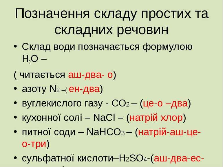 Позначення складу простих та складних речовин Склад води позначається формуло...