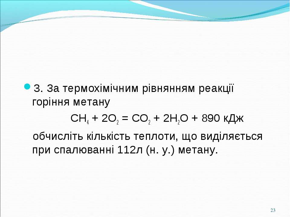 3. За термохімічним рівнянням реакції горіння метану  CH4 + 2O2...
