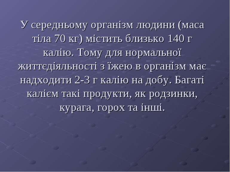 У середньому організм людини (маса тіла 70 кг) містить близько 140 г калію. Т...