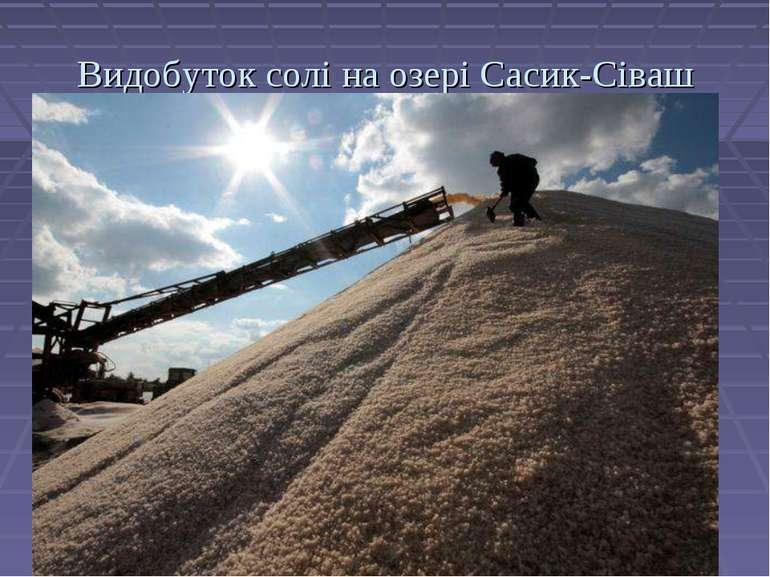 Видобуток солі на озері Сасик-Сіваш