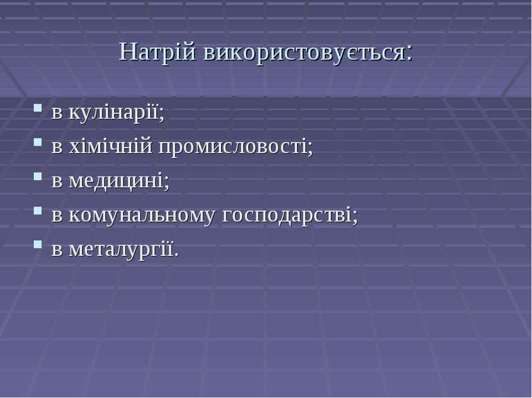 Натрій використовується: в кулінарії; в хімічній промисловості; в медицині; в...