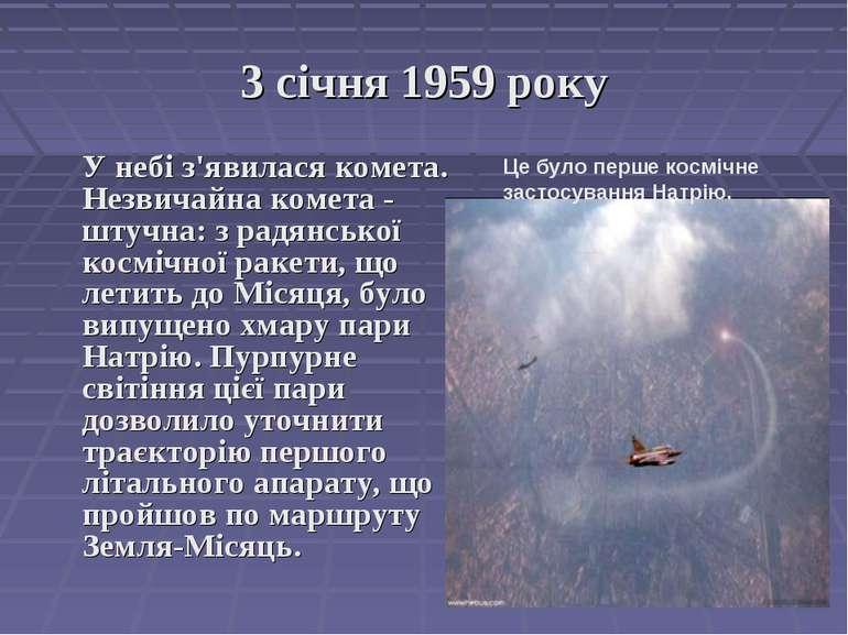 3 січня 1959 року У небі з'явилася комета. Незвичайна комета - штучна: з радя...