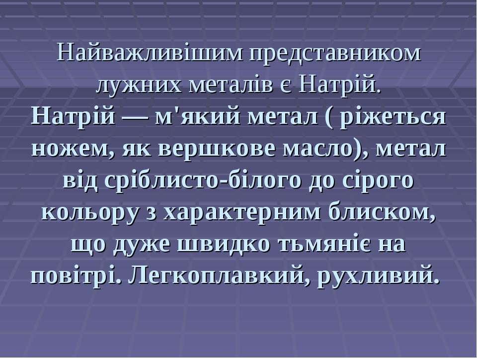 Найважливішим представником лужних металів є Натрій. Натрій— м'який метал ( ...