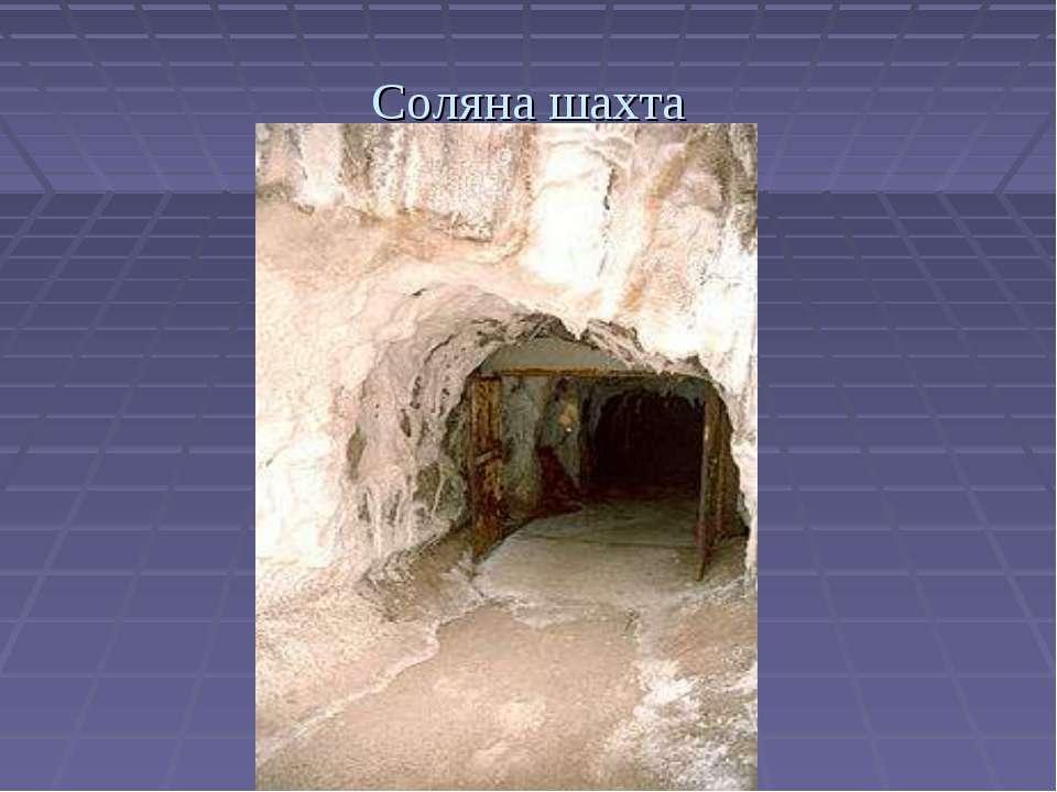 Соляна шахта